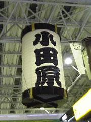 小田原駅構内にある巨大提灯