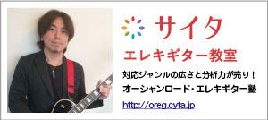 オーシャンロード・ギター塾 powered by サイタ