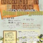 来週はサロン・コンサート〜17世紀イギリスの古い音楽〜茨城県神栖市へエンヤコラ!