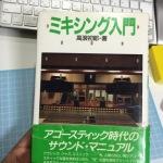 「ミキシング入門」 – コレを読んでミキシングの勉強をしました。