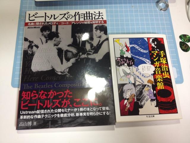 ビートルズの作曲法と手塚治虫マンガ音楽館