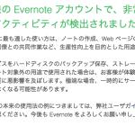 EvernoteとDropboxのハイブリッド管理