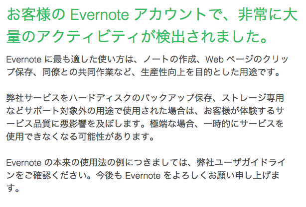 Evernoteからnote
