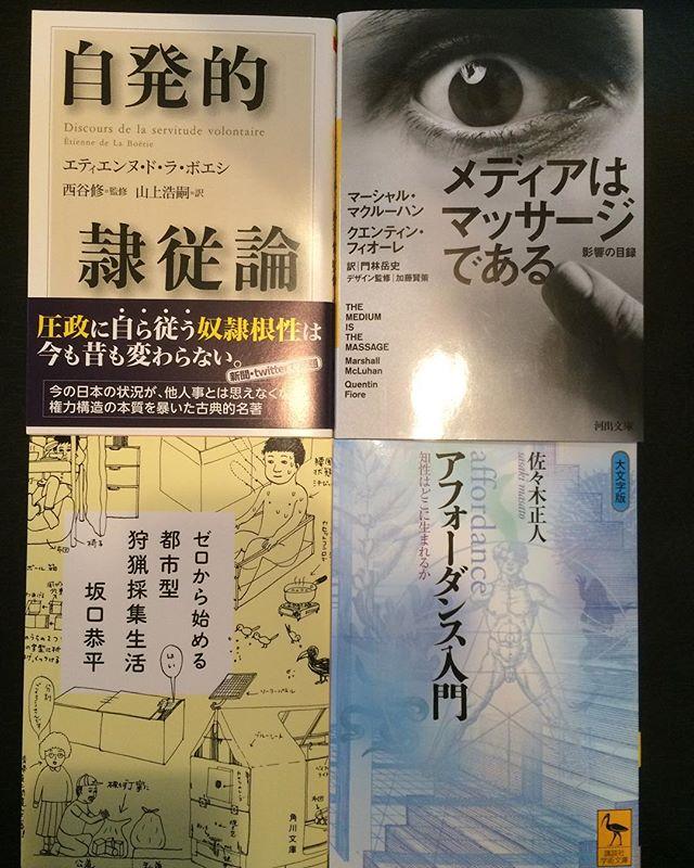 自分への誕生日プレゼント!文庫本4冊いっき買い。