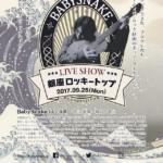 [ライヴ告知] 2017-09-25 (月) 銀座ロッキートップ