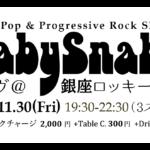 [ライヴ告知] BabySnake Live 2018-11-30 (金) 銀座ロッキートップ