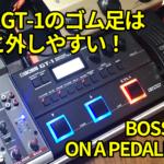 [朗報] BOSS GT-1のゴム足は意外と外しやすい